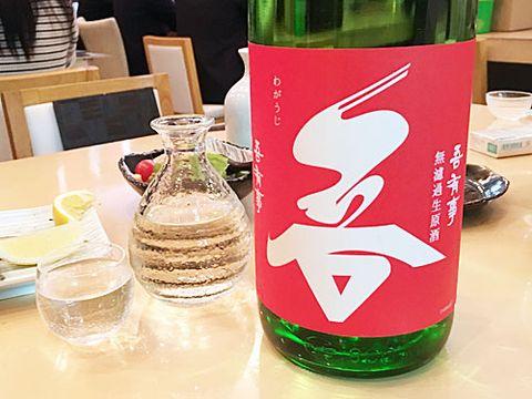 【3314】吾有事 無濾過生原酒(わがうじ)【山形県】