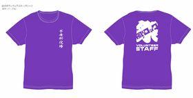 ボランティアTシャツのデザイン