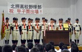 甲子園への切符を2年連続で勝ち取り、全校生徒の前で優勝報告する北照高の野球部員
