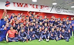 いわきFC、JFL昇格確実!2位以内決める 地域CL決勝R
