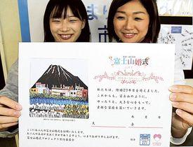 結婚23年目の夫婦を祝福する富士山婚式証明書=富士市役所