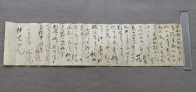 和歌山大で見つかった陸奥宗光の書簡