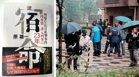 1995年3月、国松孝次警察庁長官が銃撃された現場付近を調べる捜査員(右)と原雄一氏のノンフィクション「宿命」(左)