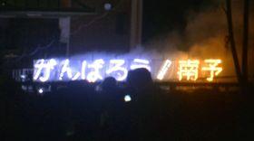 仕掛け花火で浮かんだ「がんばろう!南予」の文字=15日夜、愛媛県八幡浜市