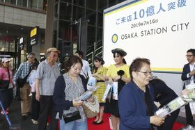 来場者数が10億人を突破したJR大阪駅の駅ビル「大阪ステーションシティ」=16日午前、大阪市