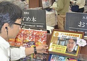 福島県内書店は『イシグロ作品』品薄状態 ノーベル文学賞受賞