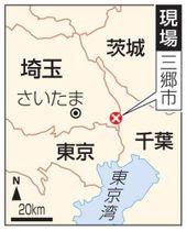 埼玉県三郷市の火災現場