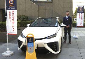 オリックス自動車が東京都内でカーシェアサービスに導入する、トヨタ自動車の燃料電池車(FCV)「MIRAI」