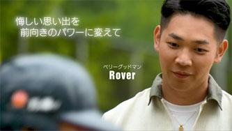 ベリーグッドマン Rover