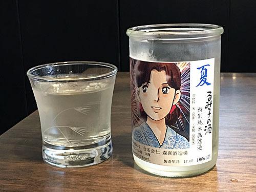三重県伊賀市 森喜酒造場
