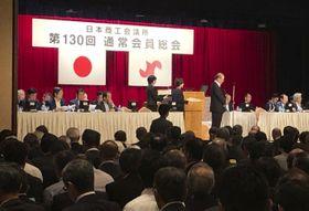 日本商工会議所の通常会員総会=19日午前、東京都千代田区