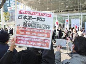 日本第一党の街宣に抗議する市民=1月19日、JR川崎駅東口