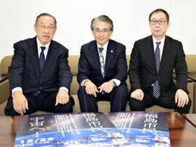 ワークショップへの参加を呼び掛ける長谷川代表理事(中央)、甚野顧問(左)と丹治リーダー