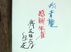龍安寺の山門に書かれた落書き(京都市右京区、龍安寺提供)