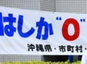 はしかゼロのキャンペーンの横断幕(資料写真)