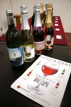10日から発売される五島ワイナリーの新酒4種=五島市、五島コンカナ王国