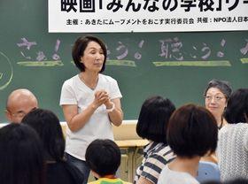 ワークショップの参加者に「子どもに信頼される大人って?」と問い掛ける木村泰子さん=秋田市
