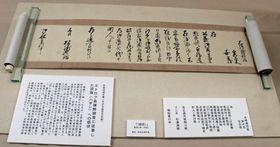 初公開されている「大島羽指文書」=平戸市生月町博物館・島の館