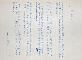 大岡信さんが妻深瀬サキさんへの恋の不安をつづった詩