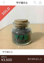 「メルカリ」に出品され、購入された「甲子園の土」の画面