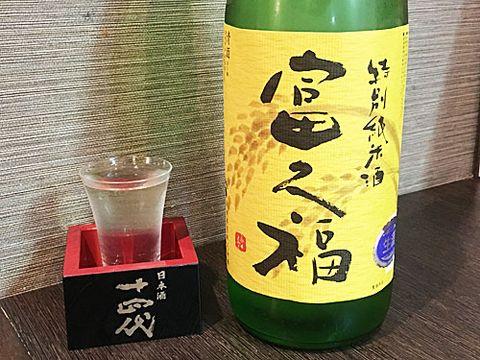 【3174】富久福 特別純米 生原酒 五百万石(ふくふく)【茨城県】