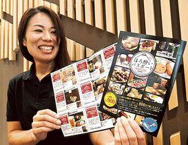 宿泊客の市街地誘導を目指して始めるほろ酔いパスポート=富士市の富士山観光交流ビューロー