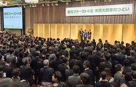 「都民ファーストの会」が初めて開いた政治資金パーティー=14日夜、東京都内のホテル