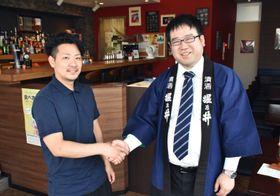 清酒とフランス料理の調和を目指し握手する高橋誠さん(右)と森川雄輝シェフ
