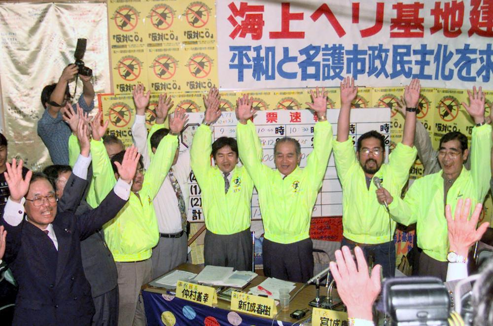 名護市民投票で反対票が賛成票を上回り、万歳して喜ぶ反対派住民=1997年12月21日、沖縄県名護市