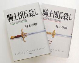 村上春樹さんの新刊小説『騎士団長殺し』