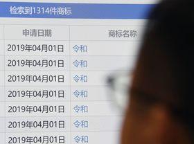 「令和」を使った商標登録の申請状況を示す中国商標局が運営するサイト=13日(共同)