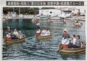 地元紙に掲載された観光ツアーの写真。中央の「たらい舟」に岡山県総社市の仲達幸弘・元共産党市議が乗っている(画像の一部を加工しています)