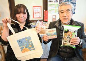 復活した名物のかりんとうを歌ったCDとグッズを紹介する田中和七代表(右)と山本千香さん