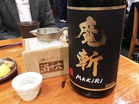 【4231】魔斬 超辛口 生酛 純米大吟醸(まきり)【山形県】