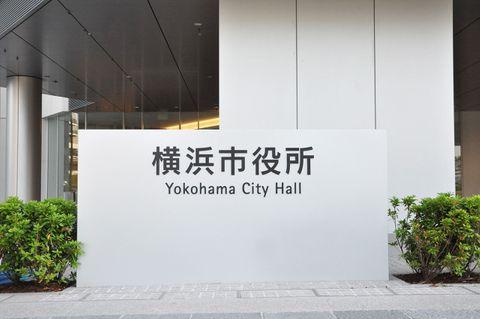 【新型コロナ】13日の横浜、1人死亡 新たに44人感染