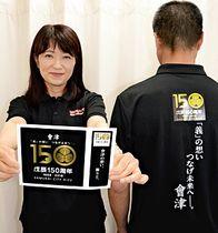 会津若松観光ビューローが発売したステッカーとポロシャツ
