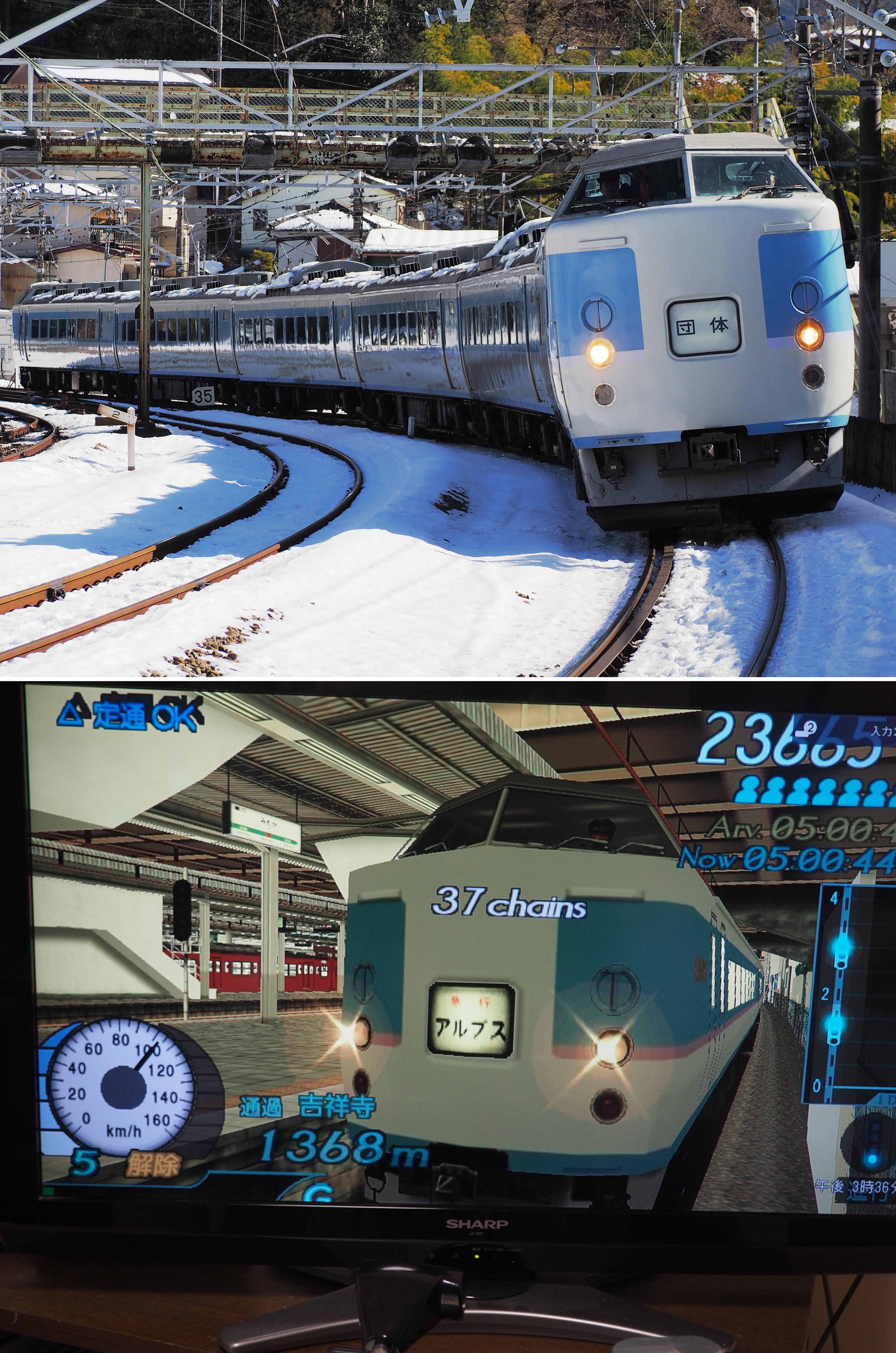 (上)JR東日本が今年1月25日に最終運転した189系の「旧あずさ色」=神奈川県相模原市、(下)「電車でGO!プラグ・アンド・プレー」で、JR東日本の189系が急行「アルプス」として走るCG