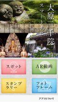 三千院の公式アプリ「大原三千院スマートナビ」の画面