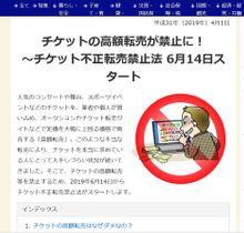 内閣府のサイト「政府広報オンライン」内にある、入場券不正転売禁止法についてのお知らせ