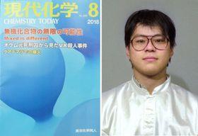 現代化学8月号の表紙(左)と中川智正元死刑囚(右)