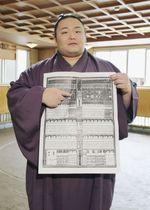 番付表を手にする新大関朝乃山=6日、東京都墨田区の高砂部屋(日本相撲協会提供)