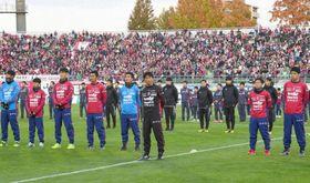試合後、サポーターにあいさつするファジアーノ岡山の有馬賢二監督(中央)と選手=シティライトスタジアム