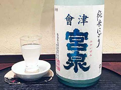 【3747】宮泉 純米 にごり 生酒(みやいずみ)【福島県】