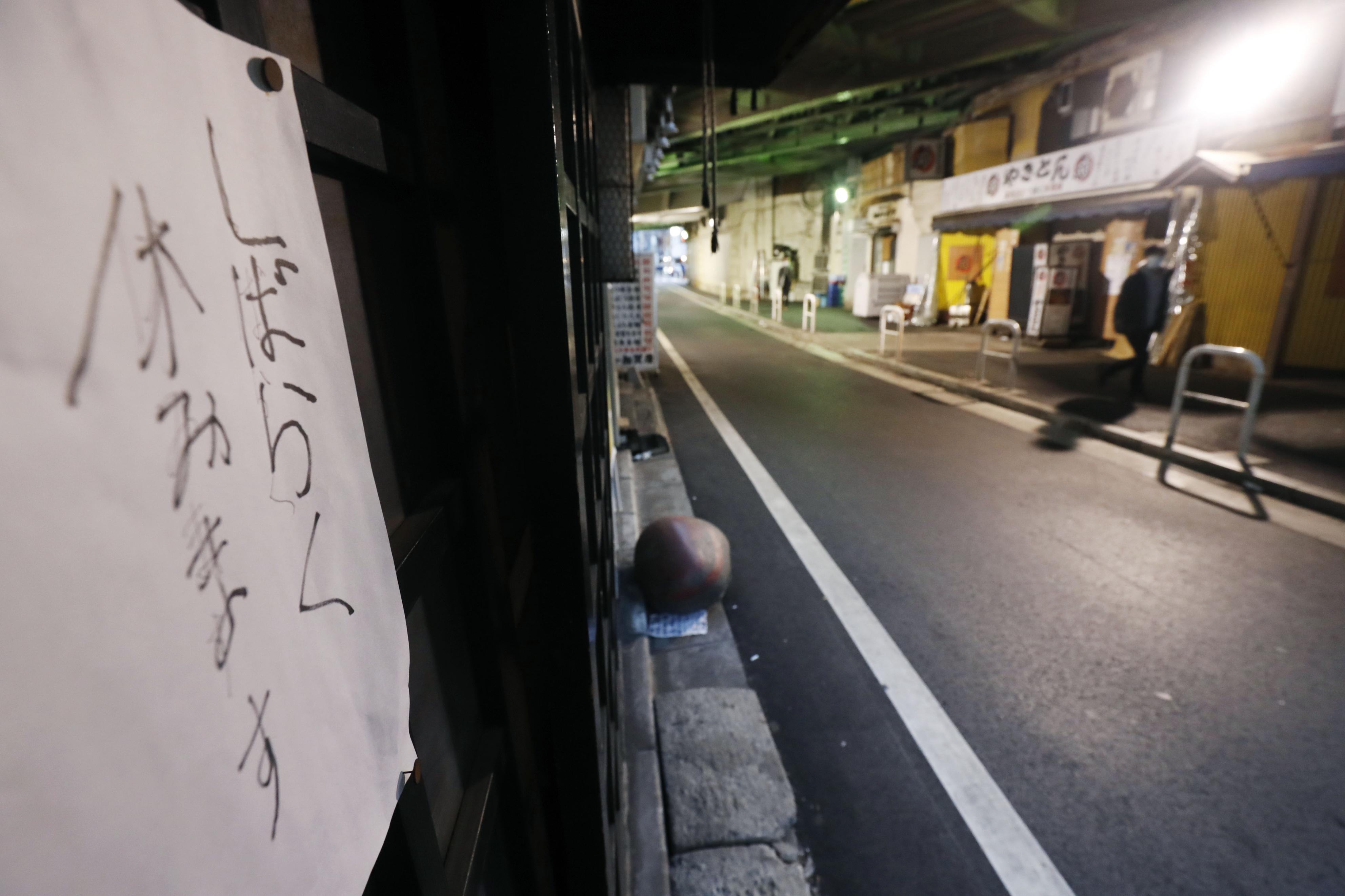 休業を知らせる東京・新橋の飲食店の掲示=24日