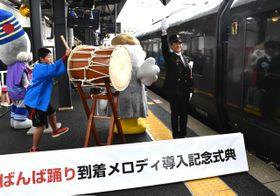 「ばんば踊り」の列車到着メロディーお披露目を祝って太鼓を演奏する鶴輪君(左)