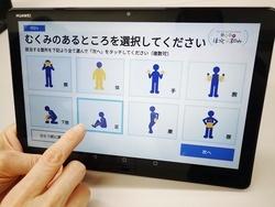 在宅療養者の「テレナーシング(遠隔看護)」に使うタブレット端末