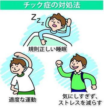 チック症 息子のまぶたが頻繁に動く 注意せず安心を与える
