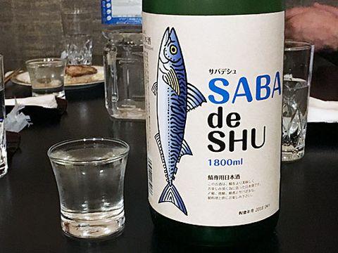 【3476】SABA de SHU(さばでしゅ)【茨城県】
