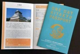 北九州市が試験的に販売した周遊パスポート