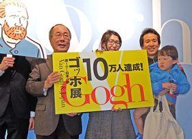 「ゴッホ展 巡りゆく日本の夢」の入館者数が10万人を達成し、行われた記念セレモニー(京都市左京区・京都国立近代美術館)